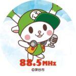 FMふっかちゃん[88.5MHz]